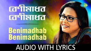 Benimadhab Benimadhab with lyrics   Annya Haoa   HD Song