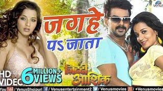 Jaghe Pa Jata - HD VIDEO - Pawan Singh & Monalisa | Ziddi Aashiq | Bhojpuri Superhit Romantic Song