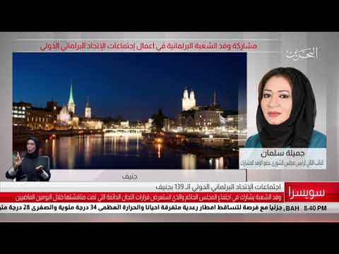 البحرين مركز الأخبار مداخلة هاتفية مع جميلة سلمان النائب الثاني لرئيس مجلس الشورى 18 10 2018