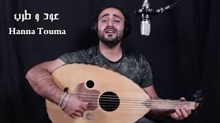 تحميل اغاني مجانا عود و طرب 1 / لا تعتب علي - فيروز / حنا توما hanna touma