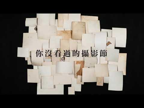 鯤鯓顯影-2018臺南國際攝影節