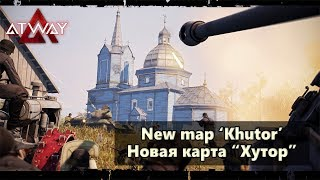 Heroes & Generals. New map Khutor. Новая карта Хутор