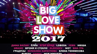BIG LOVE SHOW 2017 Бэкстейдж и Сцена. Нюша. Егор Крид. Мот. Бузова. IOWA. Виа Гра. Темникова