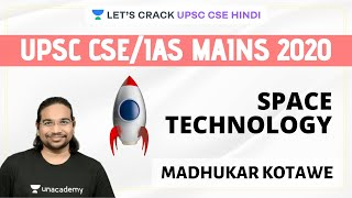 Space Technology | UPSC CSE/IAS 2020/21 Hindi | Madhukar Kotawe