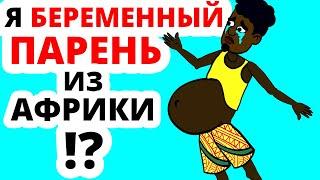 Я БЕРЕМЕННЫЙ ПАРЕНЬ из Африки!? НЕТ! Все гораздо хуже...