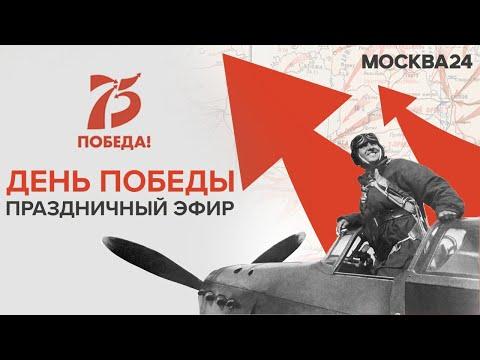 «С Днём Победы» 75-я годовщина Победы. Прямой эфир 9 мая 2020 - Москва 24 видео