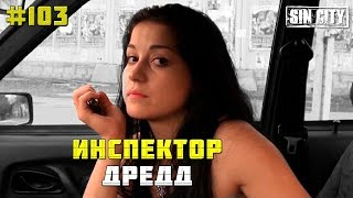 Город Грехов 103 - Инспектор Дредд
