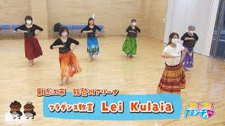 みんなで楽しく踊ろう!「フラダンス教室 「Lei Kulaia」」東近江市 能登川アリーナ