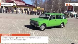 """Екатеринбургские фанаты """"копейки"""" отметили день рождения любимой модели авто"""