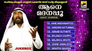 Mappila Pattukal Old Hits | ആനേ മദനപ്പൂ | K G Markose Mappila Songs | Hits Of K.G Markkose