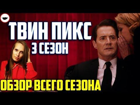 ТВИН ПИКС 3 сезон обзор всего сезона - объяснение финала и смысл всего сезона видео