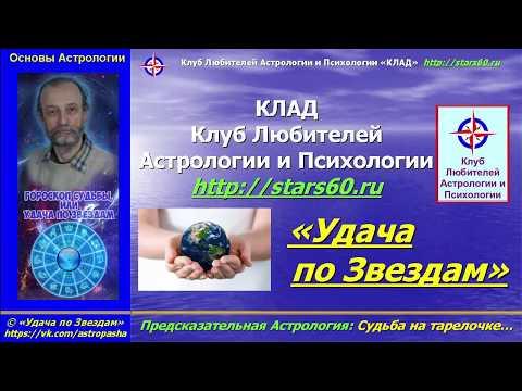 Значение домов в астрологии дараган видео