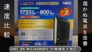 Wi-Fiルーター【NEC Aterm PA-WG2600HP2】のWi-Fiデュアルバンド中継機能【5GHz 11ac】を検証!