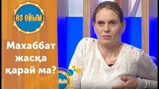 Махаббат жасқа қарай ма? — 3 маусым 30 шығарылым (3 сезон 30 выпуск) ток-шоу «Өз ойым»