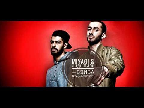 Miyagi & Эндшпиль все песни 2016-2017г