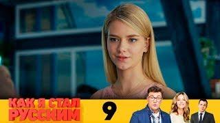 Как я стал русским | Серия 9