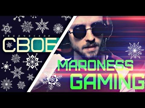 """Maroness Gaming поздравляет ТО """"СВОБОДА"""" (С НОВЫМ 2019 ГОДОМ!!!)"""