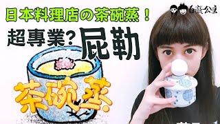 Japanese chawanmushi! Chi Chi also can be professional(ya right)! # 4