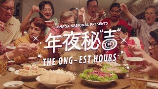 TNB CNY 2019 - The ONG-est Hours