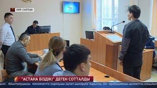 """""""Астана наш"""" деп елірген жігіт сотталды"""