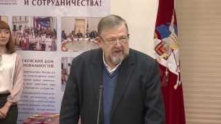 15-летие Московского дома национальностей. В.Ю. Зорин