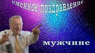 Именное поздравление от Жириновского , мужчине