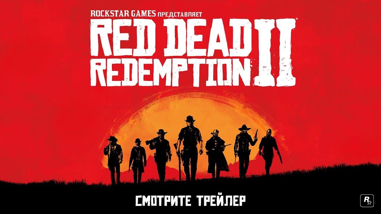 Обложка видео Трейлер Red Dead Redemption 2