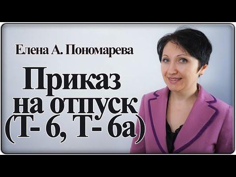 Как оформить приказ на ежегодный отпуск (форма Т-6, Т-6а) – Елена А. Пономарева