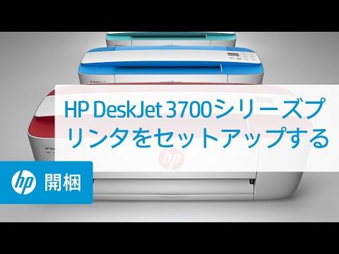HP DeskJet 3700シリーズプリンタをセットアップする