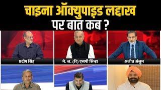 PoK तो ठीक, China Occupied Ladakh की कब बात करेंगे ? सवाल सुनते ही भड़क गए BJP प्रवक्ता
