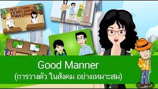 สื่อการเรียนการสอน Good Manner (การวางตัว ในสังคม อย่างเหมาะสม) ป.4 ภาษาอังกฤษ