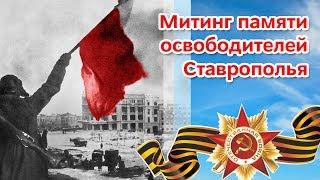 Освобождение Ставрополя от фашистов отметили митингом