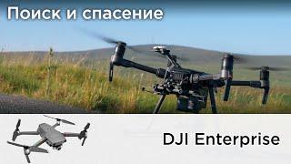 Использование DJI Mavic 2 Enterprise в поисках и спасении