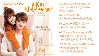 [FULL ALBUM] Put Your Head On My Shoulder Chinese Drama OST