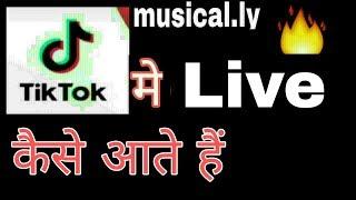 Gambar cover Tik tok #musically me live kaise aaye ! Fun ciraa channel