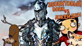 Skyrim: ЭБОНИТОВЫЙ ВОИН - ОН НАШЕЛ МЕНЯ!