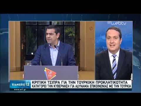 Κριτική Α. Τσίπρα στην κυβέρνηση για οικονομία, εθνικά θέματα, σενάρια εκλογών   06/06/2020   ΕΡΤ