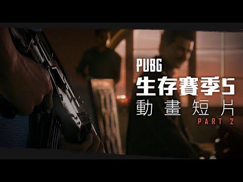 新賽季動畫短片 (Part 2)