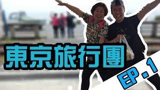 東京旅行團之「同於媽去旅行」 第一集(重新上傳2017年6月15日)