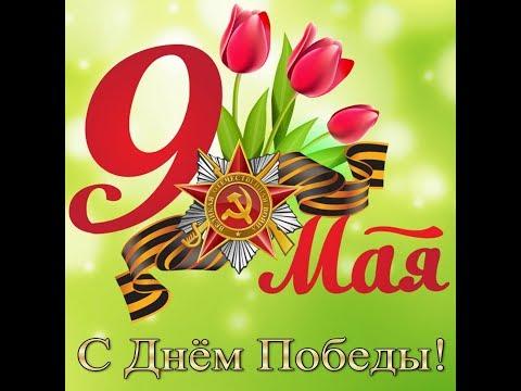 Поздравление с 9 мая! День Победы/ ВОВ/ 1941-1945/ Футаж на 9 мая/