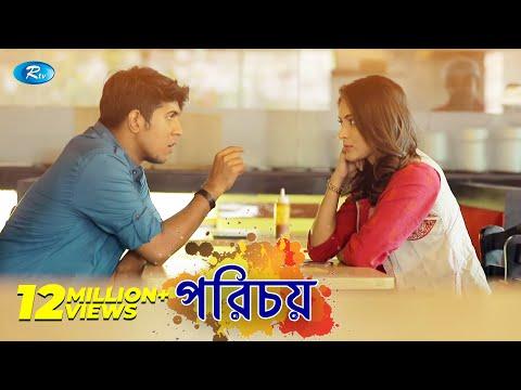 Porichoy   পরিচয়   Tawsif Mahbub   Mehazabien Chowdhury   Rtv Drama Special
