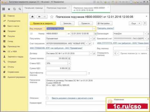 """Заполнение платежного поручения в программе - Курс """"Ведение учета при УСН"""""""
