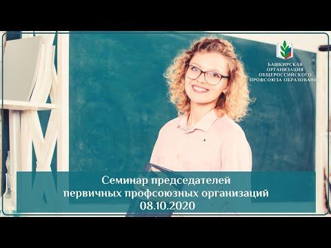 Семинар председателей первичных профсоюзных организаций 08.10.2020