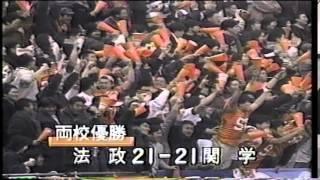 97甲子園ボウル関学対法政