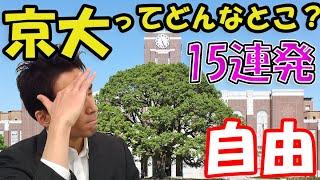 【京大】京都大学あるある15連発【自由すぎる大学】