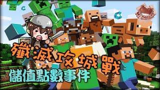 【巧克力】『Minecraft1.9:殲滅攻城戰』 - 對決觀眾時間!居然還儲值點數阿!