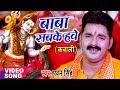 Pawan Singh कांवर गीत 2017 - बाबा सबके हवे - Baba Sabke Hawe - Bhojpuri Kanwar Song 2017