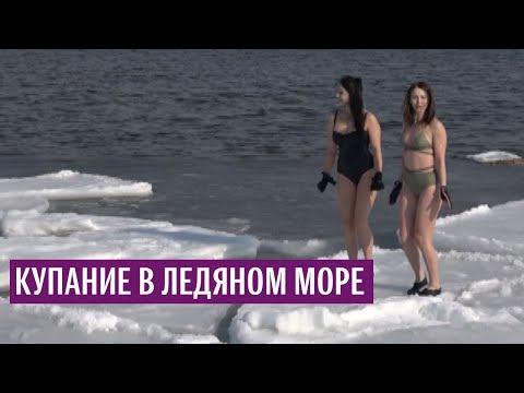 Купание в ледяном море
