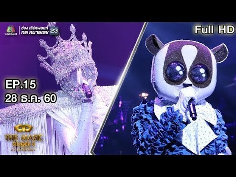 The Mask Singer หน้ากากนักร้อง	3 (รายการเก่า) | EP.15 | Final Group C | 28 ธ.ค. 60 Full HD