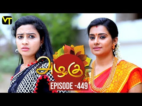 Azhagu - Tamil Serial | அழகு | Episode 449 | Sun TV Serials | 13 May 2019 | Revathy | VisionTime mp3 yukle - MAHNI.BIZ